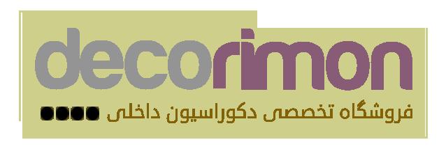 دکوریمون | فروشگاه تخصصی دکوراسیون داخلی
